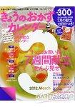 今日料理日曆 Vol.7附食譜年曆