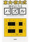 東大京大式高材生變聰明益智拼圖