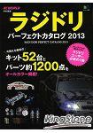 遙控汽車完全指南 2013年版