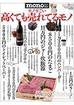 日本高級暢銷商品指南