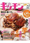 Kitchen Vol.1
