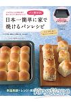 日本最簡單家庭烘焙麵包食譜附方型烤模