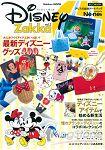 Disney Zakka迪士尼卡通可愛雜貨世界 Vol.2附托特包