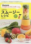 Vitantonio健康蔬果汁食譜