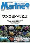 MARINE AQUARIST Vol.72