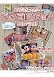 東京迪士尼渡假區商品目錄  2014-2015年版