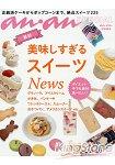 最新超美味甜點書