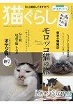 貓咪生活 9月號2014附貼紙