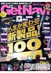 Get Navi  10月號2014
