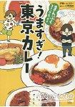超美味東京咖哩