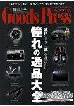 Goods Press 10月號2014