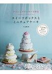 糖霜餅乾裝飾做甜點盒與迷你袖珍蛋糕