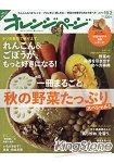 ORANGE PAGE飲食誌 10月2日/2014