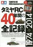 TAMIYA RC 40年歷史全記錄