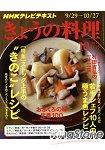 NHK教科書今日料理 10月號2014