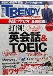 日經TRENDY 11月號2014