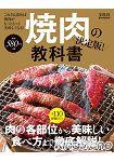 燒肉教科書決定版!