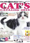 日本與世界的愛貓圖鑑  2015年版