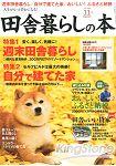 鄉村生活情報誌 11月號2014