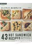 熱食三明治食譜30道