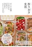 常備食物生活-搪瓷琺瑯容器好幫手特刊附搪瓷琺瑯食物保存容器