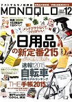 MONOQLO評論誌 12月號2014