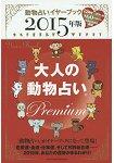 大人的動物占卜Premium-動物占卜年鑑 2015年版