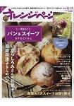 ORANGE PAGE飲食誌11月17日 2014附花卉日記 2015年版