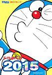 哆啦A夢桌曆 2015年版