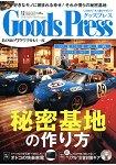 Goods Press 12月號2014