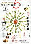 NHK 今日的料理新手 12月號2014