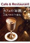 Cafe&Restaurant 12月號2014