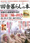 鄉村生活情報誌 1月號2015
