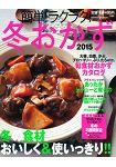 簡單輕鬆冬季料理 2015年版
