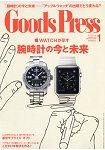 Goods Press 1月號2015
