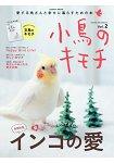 小鳥習性 Vol.2