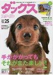 Dogs Style 狗寶貝風格書 Vol.25附年曆