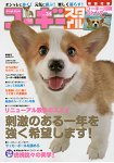 柯基犬生活教養  Vol.34附年曆