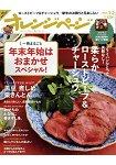 ORANGE PAGE飲食誌 1月2日/2015
