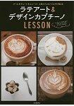 拿鐵&卡布奇諾的咖啡拉花技巧課 新裝修訂版
