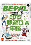BE-PAL  2月號2015