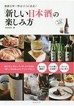 新日本酒快樂品飲秘訣