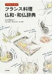 給專業職人的法國料理-法日.日法辭典