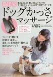 島田流愛犬刮痧按摩特刊附寵物專用刮痧按摩棒