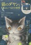 達洋貓與WachiField瓦奇菲爾德的世界-周遊達洋貓繪本世界附大型托特包