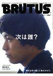 BRUTUS 3月1日/2015封面人物:藤田貴大