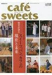 cafe -sweets 咖啡廳甜點 Vol.168