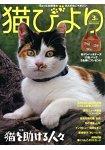 貓模樣寵物雜誌 3月號2015