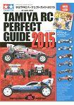 TAMIYA RC 完全指南  2015年版
