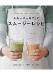 美味健康蔬果汁吧食譜